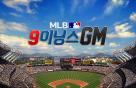 컴투스, 'MLB 9이닝스 GM' 글로벌 서비스 개시