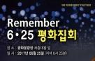 한국전쟁 67주년 평화와 통일 염원…'리멤버 6.25 집회'