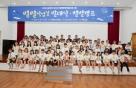 KDB나눔재단, 취약계층 초등학생 대상 '2017 KDB 별별작업실' 캠프개최