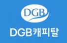 DGB캐피탈, 500억 주주배정 유상증자