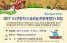 우리다문화장학재단,'2017 글로벌 문화체험단'모집