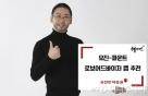 유진투자證, AI로 똑똑한 자산배분 '챔피언 로보어드바이저 랩'