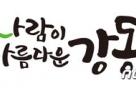 강동구, 삼성병원 전문의 초청 아토피 교실