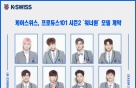 '프로듀스101 시즌2' 워너원, '케이스위스' 모델 발탁