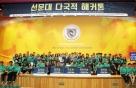 선문대, 다국적 해커톤 대회 개최