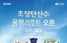 [KLPGA] '김지현 출격' 초정탄산수 용평리조트 오픈, 30일 개막