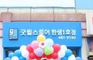 굿윌스토어 한샘 1호점 오픈…장애인 일자리 창출 매장
