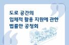 """""""도로 위·아래 입체적 개발' 법률 제정 공청회 개최"""