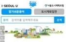 서울시, '알기쉬운 도시계획 용어' 모바일 서비스 개시