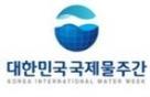 '대한민국 국제물주간' 국제행사 경주서 열려