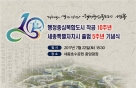 행복도시 착공 10주년·세종시 출범 5주년 기념행사 개최