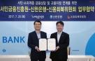 신한은행, 서민금융진흥원-신용복지위원회와 업무협약