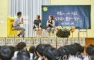 현대해상, '찾아가는 아사고 콘서트' 개최