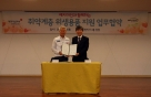 웰크론, 인천 취약계층 청소년에 '생리대 지원'