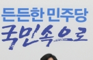 """'증세 방아쇠' 추미애 """"여유 계층, 고통분담 위해 세금 더 내달라"""""""