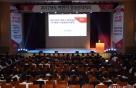 BNK부산銀, 2017년도 하반기 경영전략회의 개최