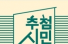 '군 부정선거 폭로' ROTC 장교가 추천하는 '추첨시민의회'