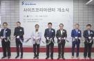 한국디자인진흥원, '사이즈코리아센터' 오픈