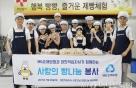 MG손보, '조이봉사단' 전국 동시 봉사활동 실시