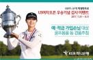 KEB하나은행, 박성현 US여자오픈 우승 기념 이벤트