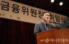 """최종구 """"금융위 개혁 먼저""""..혁신기획단 가동"""