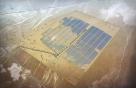 한미글로벌, 칠레 태양광 발전사업 진출