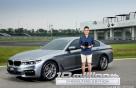 BMW, 전 세계 단 1대 '뉴 5시리즈 딩골핑 에디션' 전달