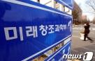닻 올리는 '과기정통부'…4차산업혁명 대응 컨트롤타워로 새출발