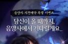 카카오 '음양사' 마케팅 총력전… '흥행몰이' 노린다