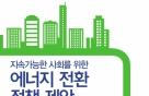 [오늘의 국회 토론회-26일]한국사회, 탈원전의 시대로 갈 수 있는가?