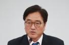 """우원식 """"국정원 대공수사권 폐지돼야…법 개정 추진"""""""