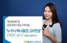 NH투자증권, IRP 신규고객 대상 이벤트