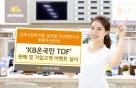 국민銀, 은퇴자산 늘려주는 'KB 온국민TDF' 출시
