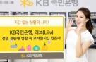 국민銀, '리브' 전용 신용대출 출시…'계좌숨김' 기능도