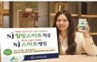 산림조합, 'SJ스마트뱅킹'& 'SJ힐링스마트적금' 출시