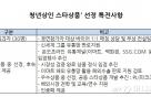 소진공, 이마트·전통시장 상생 프로젝트…'청년상인 스타상품' 개발