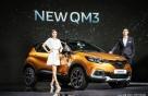 'QM3' 부분변경 모델 출시…소형 SUV 경쟁 가열