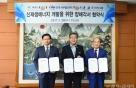 서희그룹, 경기도 여주서 태양광 발전단지 조성 업무 협약