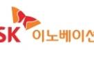 SK이노 사상 첫 중간배당, 주주중시 경영도 '딥 체인지'