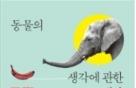 신경세포 3배 많은 코끼리·후회하는 쥐…인간 그 이상의 동물