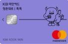 KB국민카드, '스티키몬스터' 캐릭터 카드 선보여