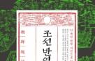 [200자로 읽는 따끈새책] '조선반역실록', '바링허우' 外