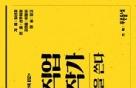 '작가 전성시대'…방송 작가는 어떤 사람들일까