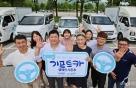 현대차 자립 꿈꾸는 서민들에게 창업용 차량 지원