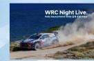 """현대차 """"WRC 10차 독일 랠리 생중계 보러오세요"""""""