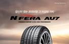 넥센타이어, 고급 세단용 타이어 '엔페라 AU7' 출시