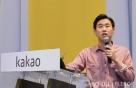 '분기 최대 매출' 카카오, 하반기 신사업 보따리 푼다