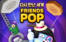 카카오·NHN엔터 '프렌즈팝' 갈등 책임 두고 '진실공방'