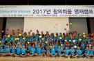 한국GM, 저소득 취약계층 자녀 대상 '영재 캠프'