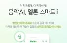 '카카오i' 멜론 속으로…기분·상황 따라 선곡 '착착'
